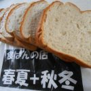 神戸元町商店街に登場!行列に並んでも食べたい♪もちもち食ぱん専門店「春夏+秋冬」