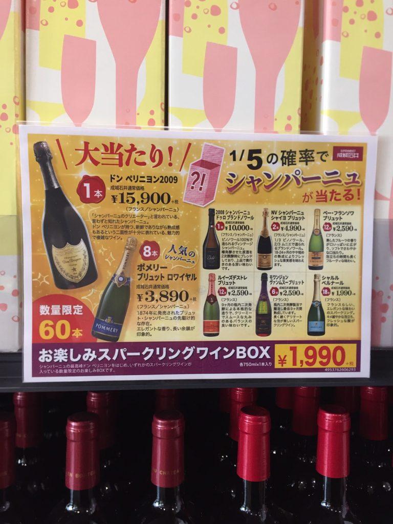 【成城石井】1999円でシャンパーニュをゲットせよ!!