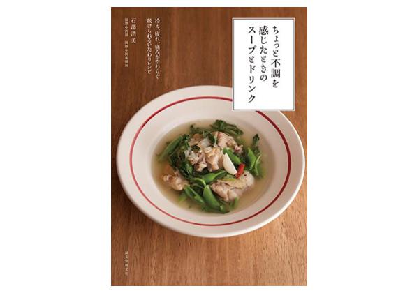 190121_nc_yakuzen_book