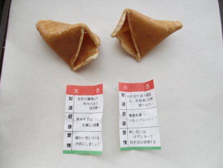 1901_omikuji3