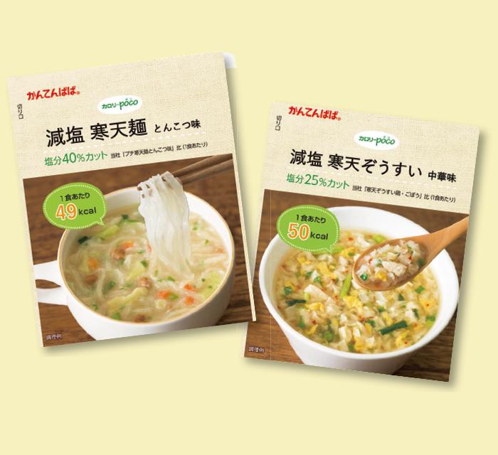 カロリーポコ 減塩 寒天麺 とんこつ味(3食入)482円、減塩 寒天ぞうすい 中華味(3食入)585円