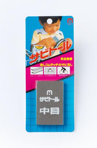 サビトール 中目/タイルメント(518円)