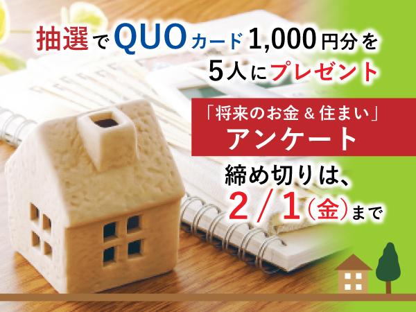 【募集】抽選でQUOカードプレゼント!将来のお金と住まいアンケート