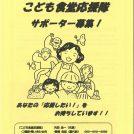 子育てに必要な「食」を応援! 加須市で活動「子ども食堂応援隊」