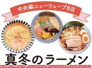 真冬に食べたい中央線ラーメン~吉祥寺・西荻窪・阿佐ヶ谷・三鷹・東小金井~