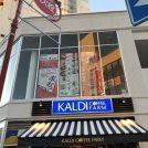 2月上旬オープン!西荻窪駅前に「まわらない回転寿司」が!すし松