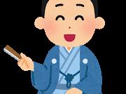 【倉敷市】美観地区倉敷物語館で落語を聴く会