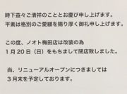【開店】3月末リニューアルオープン予定! 「ノオト梅田店」