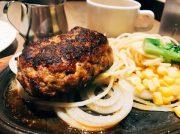 【吉祥寺】ステーキ屋さん『HERO`S』の絶品肉汁ハンバーグ
