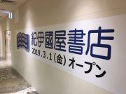 【開店】3月1日(金)オープン 天王寺MIO本館「紀伊国屋書店」