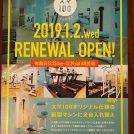 【開店】 24h健康的に★スマートフィット100 南柏店がリニューアル