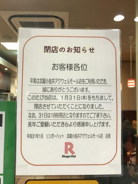 閉店お知らせポスター