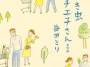 【編集部の本棚】夫婦の何気ない日常を描いた心が〝ほっこり〟する作品「泣き虫チエ子さん 愛情編」