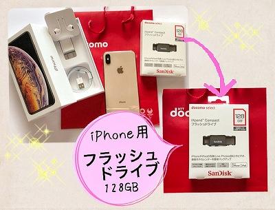 iPhone&フラッシュドライブ
