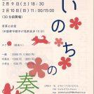 2018青葉区小中高生ミュージカル 「いのちの奏(かなで)」
