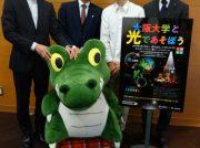 1月13日(日)まで!「大阪大学と光であそぼう」