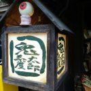 【調布】癒される妖怪スポット!水木しげるゆかりの深大寺「鬼太郎茶屋」