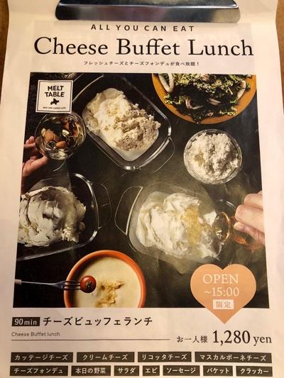 チーズ看板