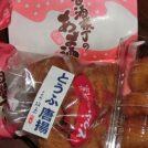 【人形町】ひな祭り☆乙女気分で甘酒を☆創業明治40年「とうふの双葉」