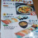 白石区で土日も利用できる「えりも岬」でお寿司の500円ランチで満腹。