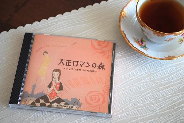 Yume tea