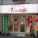 メディアで話題!宮崎県の人気生餃子を高槻で!「ぎょうざの丸岡 高槻店」