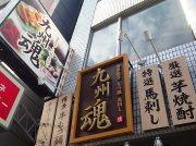 【開店】1/24オープン 九州魂