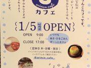 【開店】1/5ありんこカフェOPEN!!