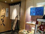 名駅で揚げたての江戸前天ぷらが食べられる!「天ぷら 新宿 つな八」のランチ