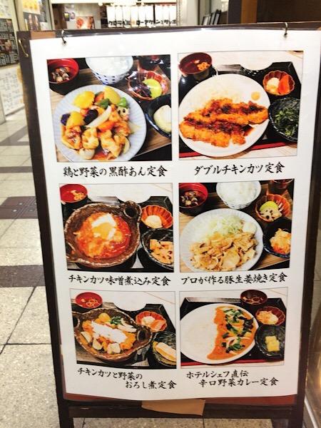 ビル ランチ 駅 大阪