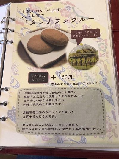 黒糖茶房 お菓子
