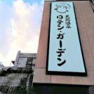 1日満喫できて☆お肌もツルツル「天然温泉ロテン・ガーデン」町田・相原町