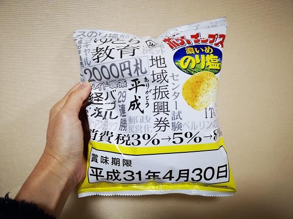 ローソン限定商品 湖池屋 平成最後のポテトチップス濃いめのり塩