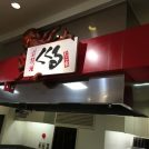 【閉店】1/31 国分寺マルイB1のたこ焼き屋「たこ家 道頓堀くくる」
