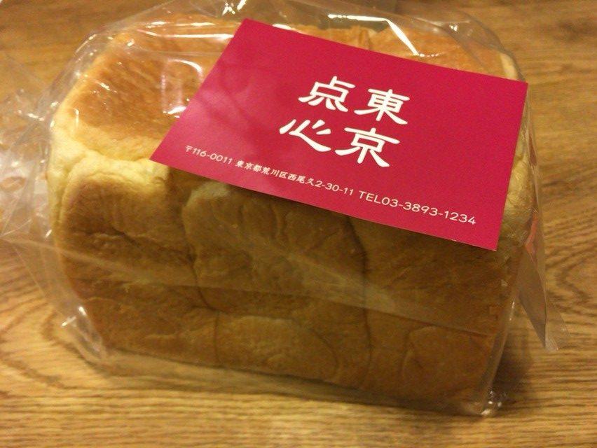 リピ買い!【無添加食パン専門店】点心の食パン。卵・添加物不使用。