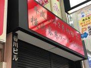 もうすぐオープン!! 横浜系ラーメン一門家@大街道