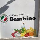 オープン2周年のイタリアンバルBambino@センター南