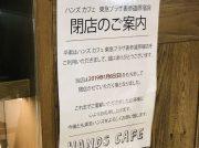 【閉店】ハンズカフェ東急プラザ表参道原宿店が、1/6閉店