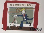 【閉店】Y'S ROAD新宿ビギナー館が1/27閉店へ。閉店セールも開催。