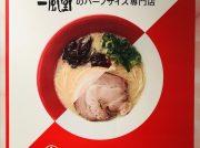 【開店】1/22渋谷ヒカリエの新レストランに注目!「1/2PPUDO」ほか続々オープン