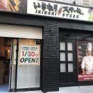 【開店】老若男女に大人気!いきなりステーキが1/30下北沢にオープン!