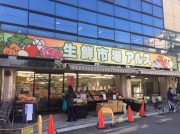 【閉店】池袋・椎名町「新鮮市場アルス椎名町店」3月7日閉店へ