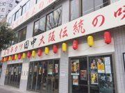 【開店】「串カツ田中」築地店 1月31日プレオープン!プレモルが199円