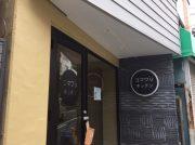 【開店】1/22豊島区に、24時間365日だれでも使えるシェアキッチンがオープン