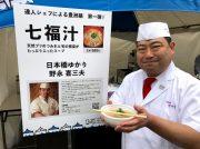 【豊洲市場】おいしい土曜マルシェで達人シェフの絶品「豊洲鍋」を食す
