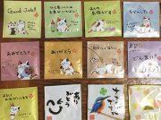 【秋保ヴィレッジ】使えるメッセージ緑茶!遊び心が可愛い♪