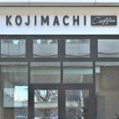 【開店】麹町珈琲 流山おおたかの森店 1/27オープン@ホテルルミエールグランデ1階!