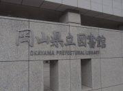 【日本一】岡山県立図書館にいってみた@岡山市北区