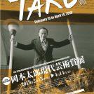 「第22回岡本太郎現代芸術賞(TARO賞)」開催!お気に入り作品投票イベントも