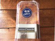 【成城石井】大人気糖類Off !! プレミアムチーズケーキでお正月太り解消♫